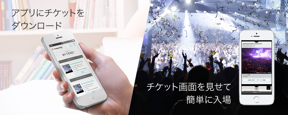 アプリにチケットをダウンロード、チケット画面を見せて簡単に入場