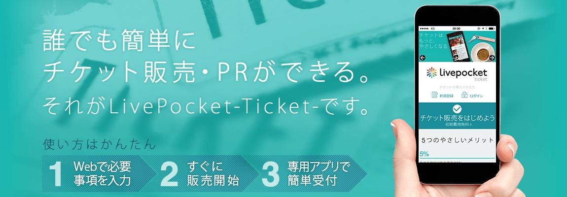 誰でも簡単にチケット販売・PRができる。それがLivePocket-Ticket-です。使い方はかんたん。1.Webで必要事項を入力。2.すぐに販売開始。3.専用アプリで簡単受付。