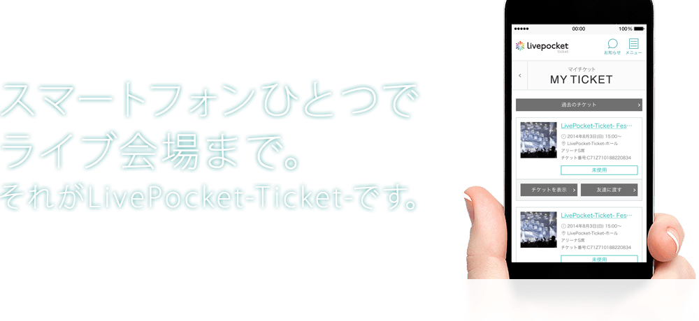 スマートフォンひとつでライブ会場まで。それがLivePocket-Ticket-です。